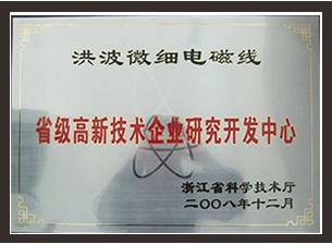 省级高新技术企业研发中心