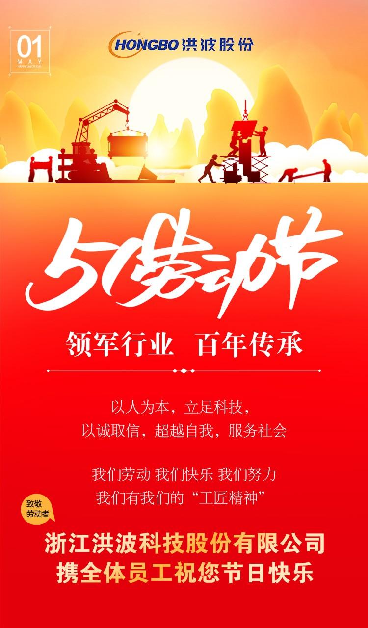 浙江洪波科技股份有限公司携全体员工祝您五一劳动节快乐