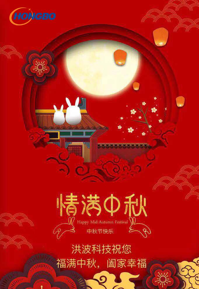 洪波科技携全体员工祝您中秋节快乐!